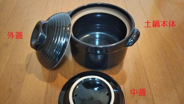 土鍋の外蓋と内蓋を外した写真
