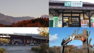 日野春駅からオオムラサキセンターまでの記事のアイキャッチ