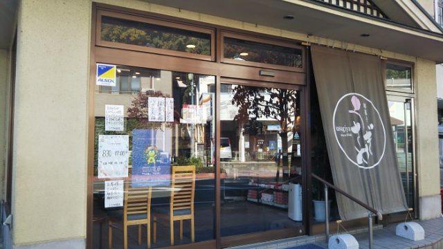 うさぎやさんの店舗を撮影した画像