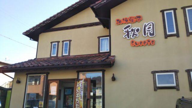 秋月さんの店舗を撮影した画像