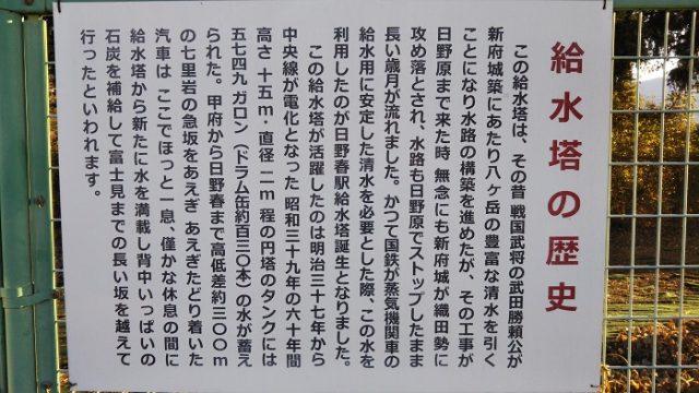 JR中央線:日野春駅の給水塔の歴史の説明を撮影した画像