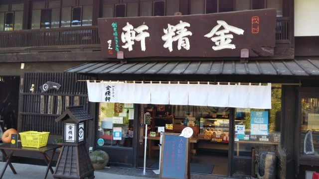 金精軒さんの店舗を撮影した画像