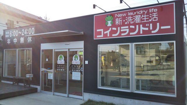 小淵沢町の新・洗濯生活コインランドリーの外観を撮影した写真