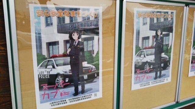 日野春駅に貼られた北杜市警察署のポスターを撮影した写真
