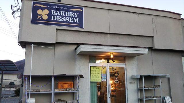 パン屋のベーカリー・デッセムの店舗外観を撮影した写真