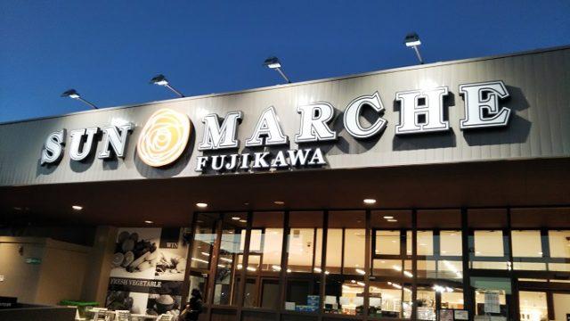 サンマルシェふじかわ店の店舗外観を撮影した写真
