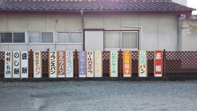 パン屋の精良軒の駐車場を撮影した写真