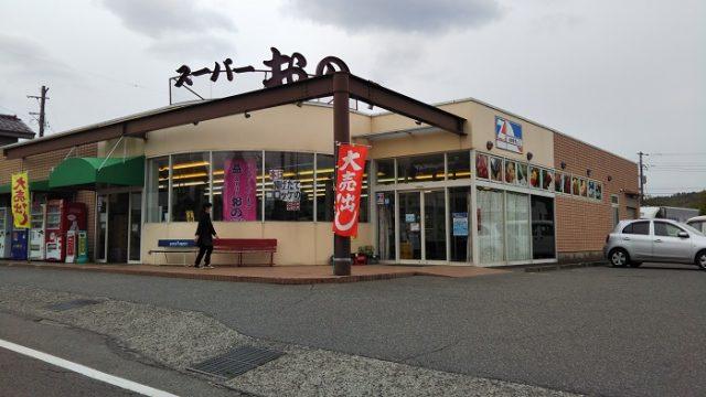 「スーパーおの」の店舗を撮影した写真