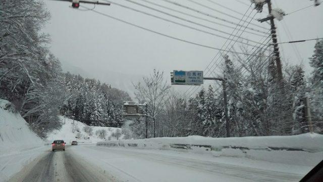 雪深い白馬村の入り口を撮影した写真