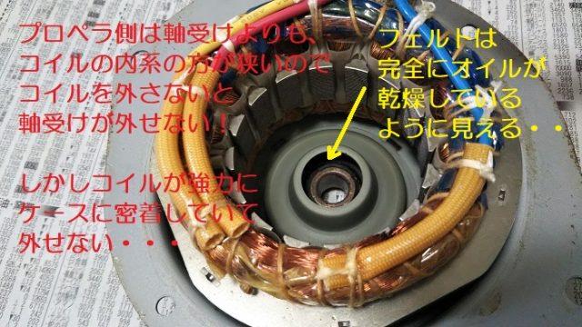 ピンを抜いた方の軸受け内部を説明した写真