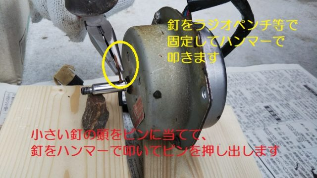 モーターのピンを押し出す外す手順を説明した写真