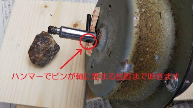 モーターのピンを叩いて外す手順を説明した写真