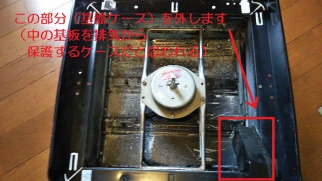 換気扇本体のモーターと基盤保護ケースを説明する写真