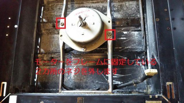 モーターをフレームに固定しているネジを撮影した写真