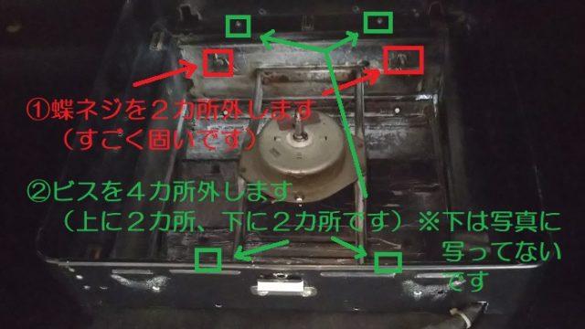 換気扇の本体を枠から取り外す手順を撮影した写真