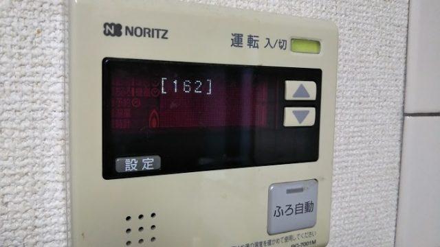 エラー162を表示した給湯器のリモコンの写真