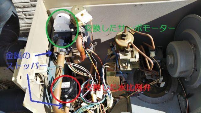 給湯器内部の交換した水比例弁とサーボモーターを撮影した写真