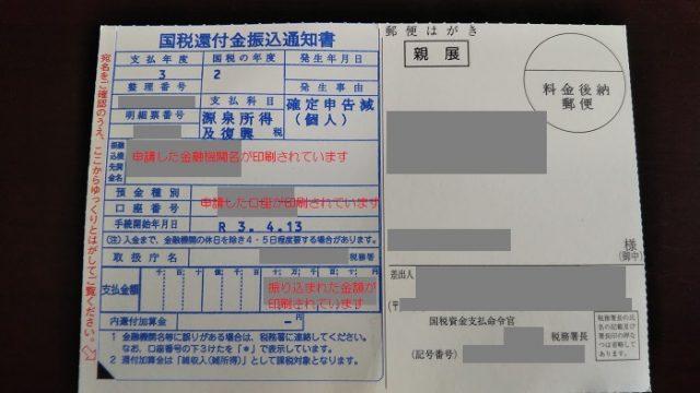 国税還付金振込通知書を撮影した写真