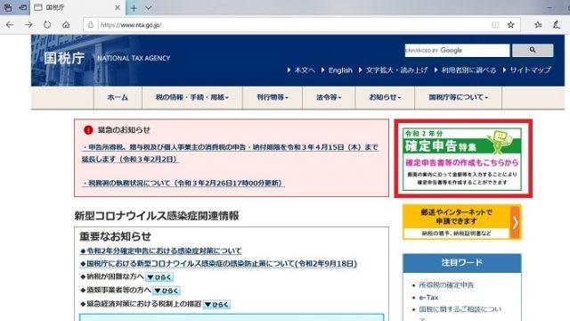 国税庁のホームページの写真