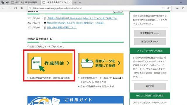 国税庁のホームページより確定申告書の作成開始の写真