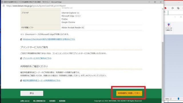 パソコンの推奨環境と利用規約の確認画面の写真