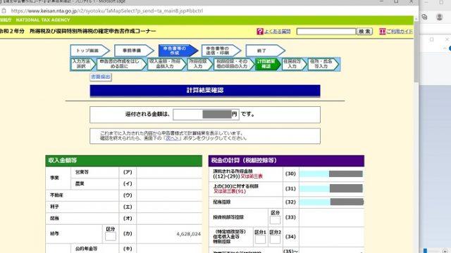 計算結果の還付額が表示される画面の写真