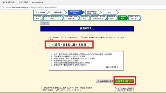 住民税等入力画面の写真