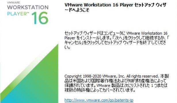 VMware Player16のインストーラーを実行する写真