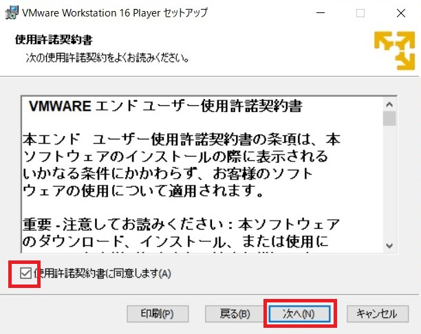 VMwareの使用許諾契約書に同意する写真