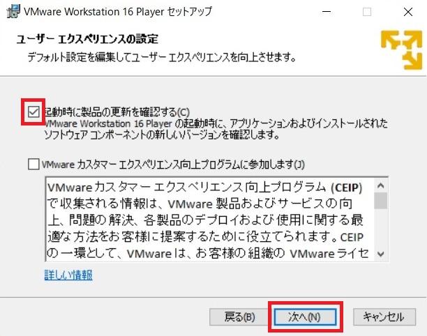 VMwareカスタマーエクスペリエンス向上プログラムはチェックしない写真