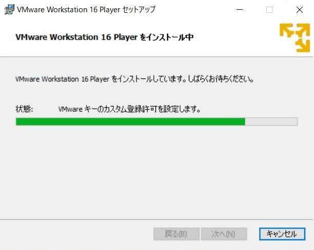 VMwarePlayer16インストール中の写真
