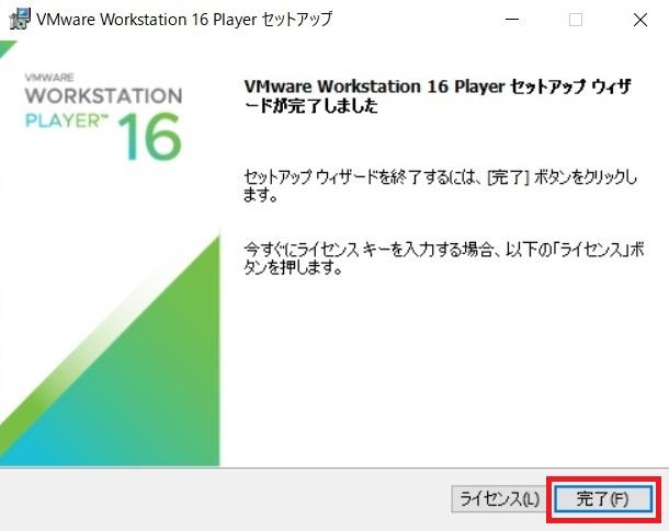 VMware Player16のインストールが完了した写真