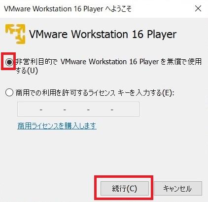 非営利目的でVMware Workstation 16 Playerを無償で使用するをチェックする写真