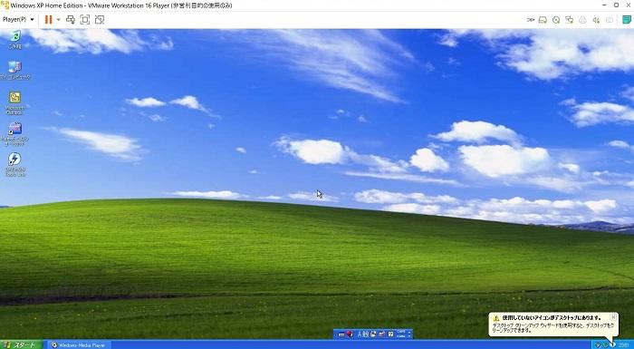 仮想マシンのWindowsXPを起動した写真