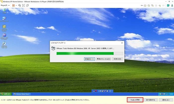 VMware Toolsインストール更新画面の写真