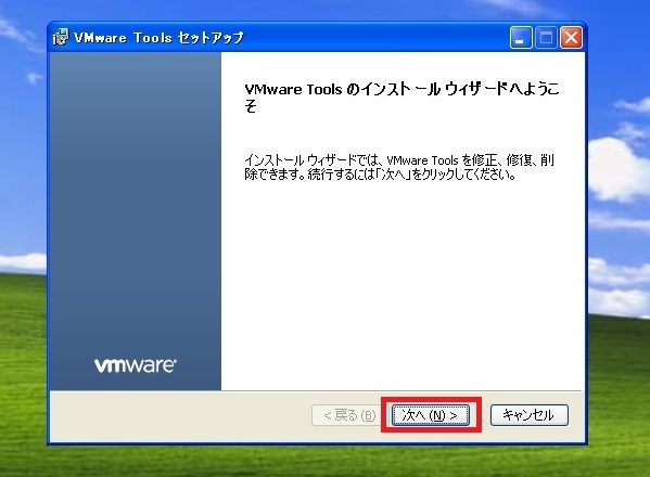 VMware Toolsインストールウィザードの写真