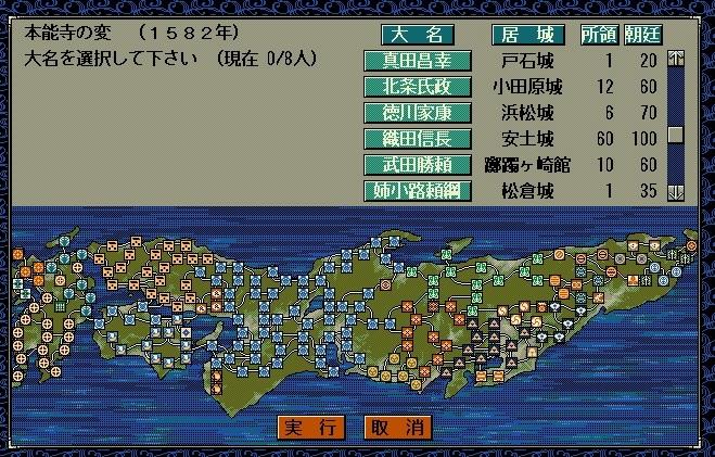 天翔記の本能寺の変シナリオの大名選択画面の写真