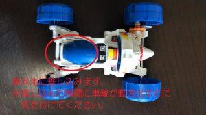 燃料電池をミニバギー本体に差し込む写真