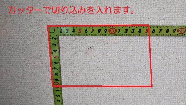 壁紙に切り込みを入れる写真