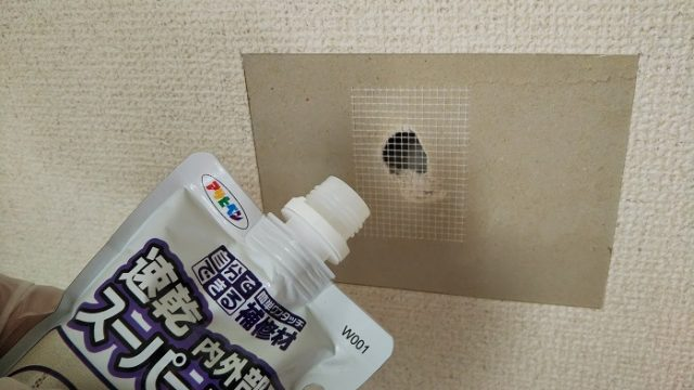 補修用のパテを塗る写真