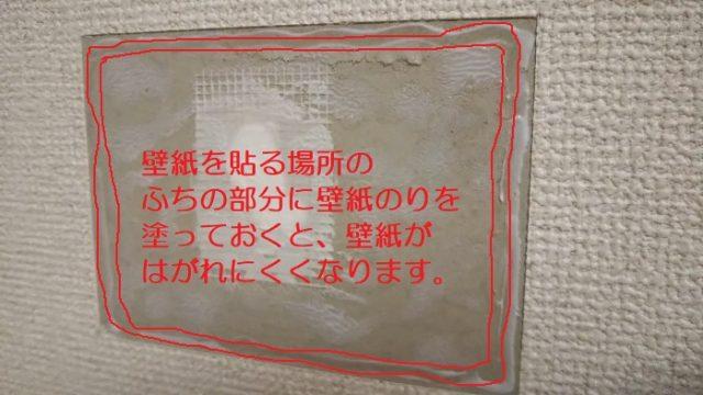 壁側のふちの部分にのりを塗る写真