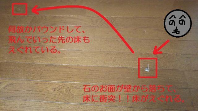 床に穴があいた場所を撮影した写真