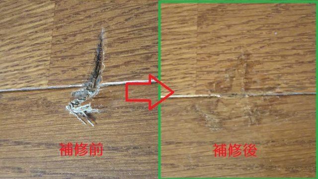 石のお面が落ちたキズ跡の、補修前と補修後の比較写真