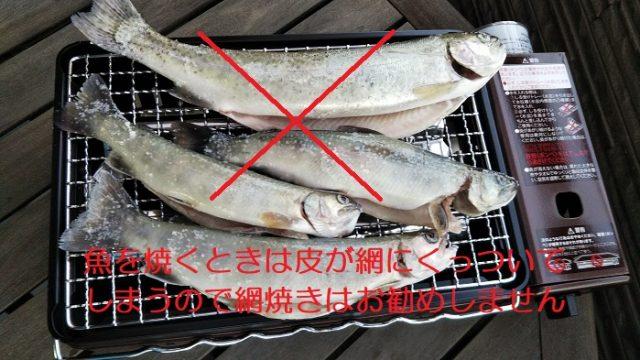 網で魚を焼いている写真