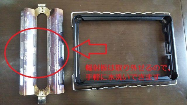 輻射板を取り外した写真