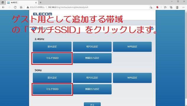 無線設定メニューより「マルチSSID」を選択する写真