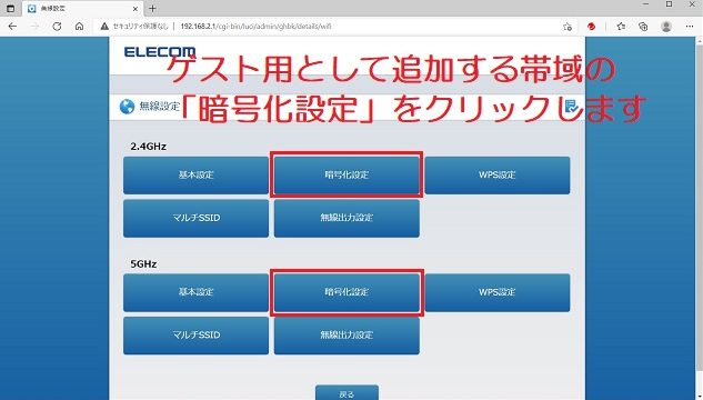 詳細画面より「暗号化設定」ボタンをクリックする写真