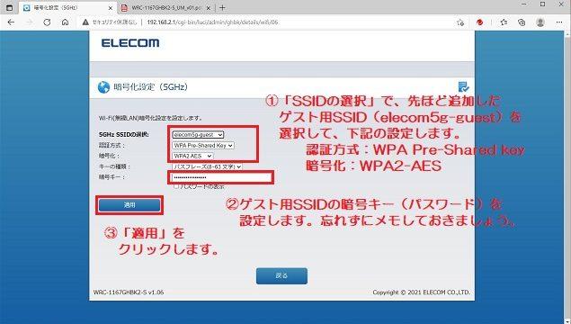 ゲスト用SSIDのパスワードを入力する写真