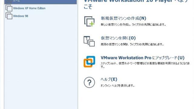 VMware Player16のホーム画面の写真