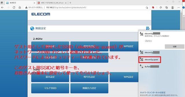 Wi-Fi一覧に、ゲスト用SSIDが表示されている写真